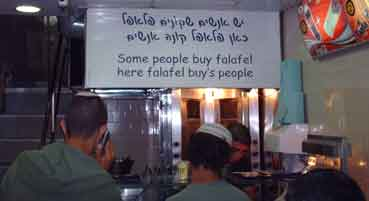 felafel store sign on Ben Yehuda St.