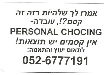 Typo in ad for diet in Israel